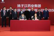 扬子江药业集团入选新华社民族品牌工程项目启动