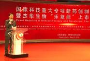 国家科技重大专项新药创制专项交流会在京举行