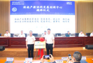 浙南产教协同发展创新中心成立