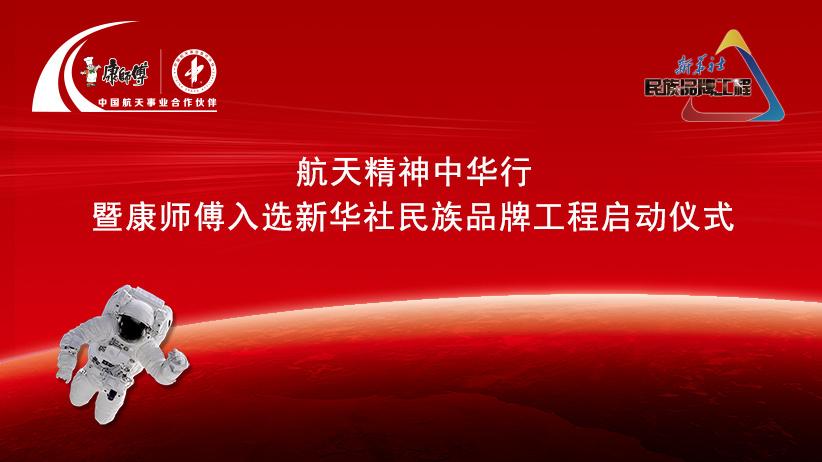 航天精神中华行——暨康师傅入选新华民族品牌工程启动仪式