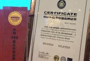 """《大发快3》荣登2018年""""中国500最具价值品牌"""""""