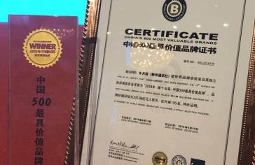 """《半月谈》荣登2018年""""中国500最具价值品牌"""""""