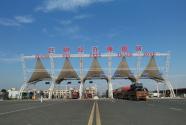 奮進中的江陰臨港經濟開發區