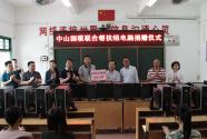 中山市国家税务局:内生造血助农村脱贫
