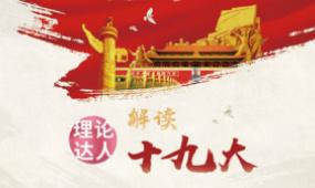 第四十四集-健康中国 奋斗无忧
