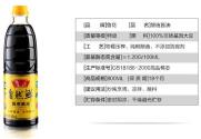 中国酱油复兴记