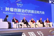 2018第五届诺贝尔奖获得者医学峰会在海南开幕