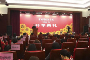 锤炼人格 磨洗心性 专心为学 ——在中国艺术研究院研究生院开学典礼上的讲话