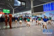 扬子江药业乐通娱乐列车全力开跑 开启陕川两地健康之旅