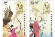香港邮政12月6日推出《金庸小说人物》特别邮票