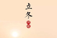 吃饺子、酿黄酒……立冬时节习俗有哪些?