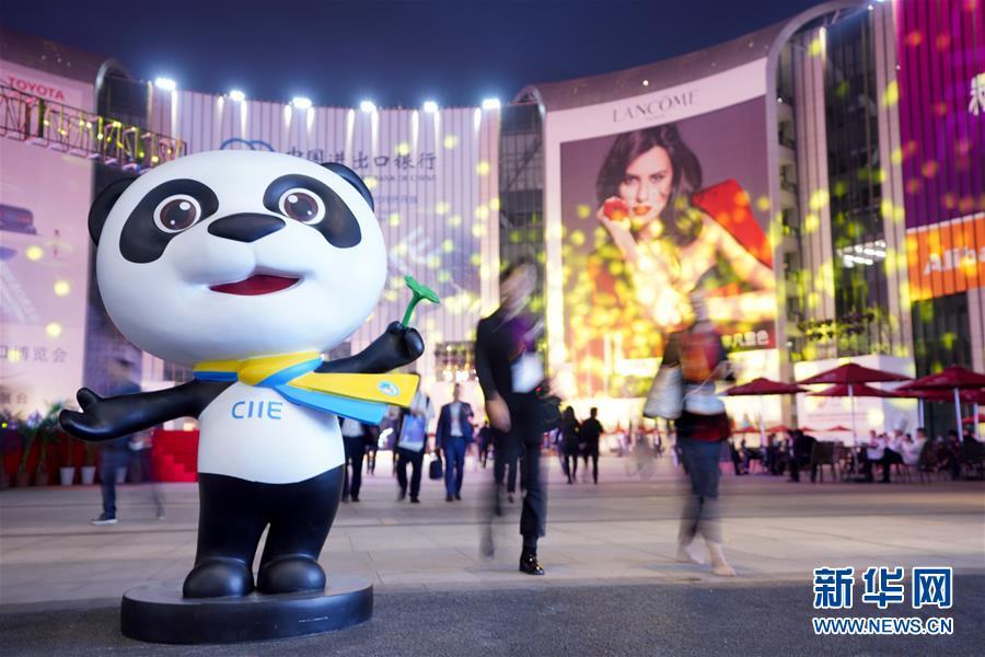 (新华全媒头条·图文互动)(1)共享中国机遇 共创美好未来——聆听首届中国国际进口博览会上的开放发展奏鸣曲