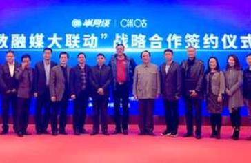 紙數融媒大聯動 半月談與咪咕簽訂戰略合作協議