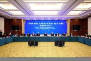 """""""中国新时代脱贫攻坚的曲水实践""""案例研讨会在京举行"""