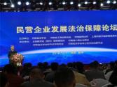 《民营企业发展法治保障论坛》在郑州举行