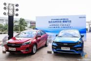 奇瑞汽车助力2018中国企业家博鳌论坛 持续深化乐通娱乐战略