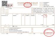 票根开具的通行费电子发票可抵扣税额突破10亿元