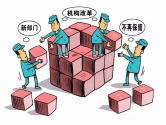 """31省份机构改革方案获批:多地设置""""特色部门"""""""
