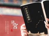 故宫推出首款互动解谜游戏书 历史+游戏如何玩转紫禁城