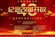 纪念改革开放40周年暨毛泽东诞辰125周年大型书画笔会在西安举行