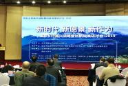 國家鄉村振興戰略暨創新成果研討會·2019在北京國宏賓館舉行