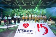 """""""心有爱,更美丽""""   时代基金会十五周年公益之夜在穗举行"""