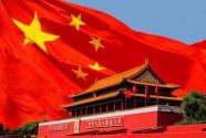 中华民族伟大复兴的三大里程碑