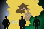 五年,京津冀群众感受到这些变化