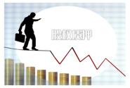 7000亿纾困资金涌入 股权质押风险大幅缓解