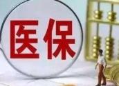"""辽宁:""""骗医保""""者将被限制就医"""