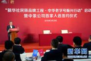 品牌锐评:中国何时诞生世界级茶品牌?