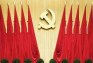 推动新时代中央和国家机关党的建设高质量发展