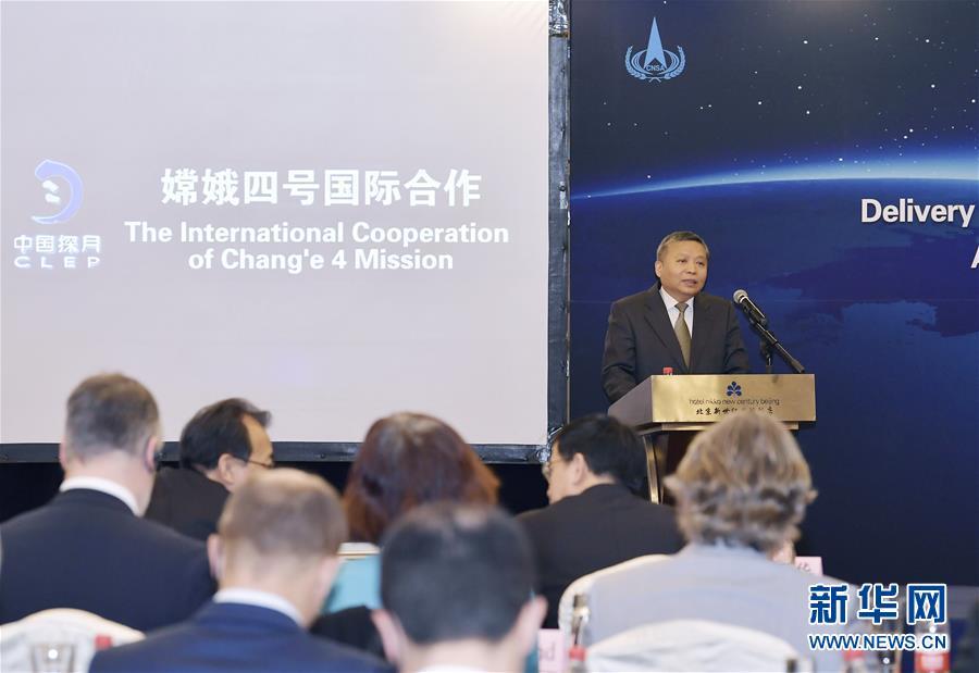(图文互动)(2)国家航天局交接嫦娥四号国际载荷科学数据 发布嫦娥六号及小行星探测任务合作机遇公告