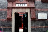 中国社会主义青年团中央机关旧址完成修缮重新开放