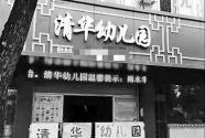 """清华大学""""批量""""起诉傍名幼儿园 强调""""清华""""归属"""