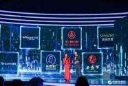 """五粮液入选""""点赞2019我喜爱的中国品牌"""""""