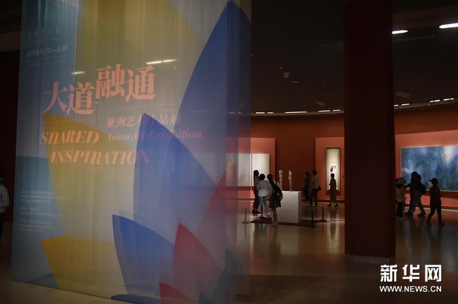 """(文化)(5)""""亚洲文明联展(艺术展):大道融通——亚洲艺术作品展""""在中国美术馆开幕"""