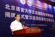 北京语言大学校长刘利教授出席北语汉语国际教育研究院成立仪式