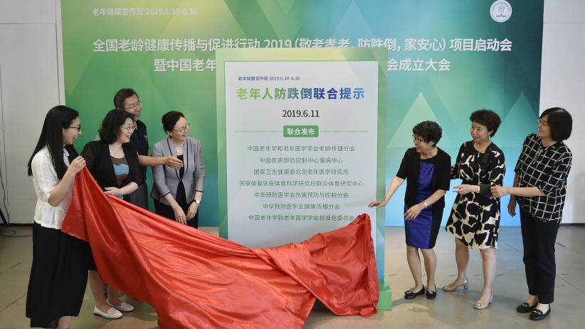 全國老齡健康傳播與促進行動2019項目在京啟動