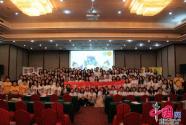 """孔子""""攜手""""李時珍,讓中醫藥文化走向世界——千名孔子學院漢語教師志愿者參加中醫適宜技術培訓"""