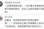 女子替父筹款20万称确诊胃癌 网络炫富被发现后称将?#19997;?>               </a>              </div>             <div class=