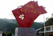 一条无名溪的红色奔流——走访福建省长汀县四都镇红色旧址