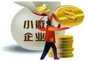 小微企業金融支持政策持續發力