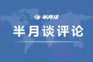 """半月談評論:為""""被垃圾分類逼瘋了""""的上海人民點贊!"""