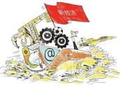 """创新更""""硬核"""" 土壤更""""滋润""""——透视中国经济新动能新动向"""