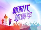 牢牢把握新时代中国青年运动的正确方向