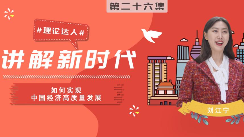 理论达人 | 如何实现中国经济高质量发展(微视频)