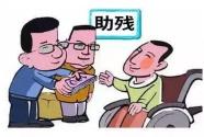 共谋发展 同享芳华——我国残疾人事业发展综述