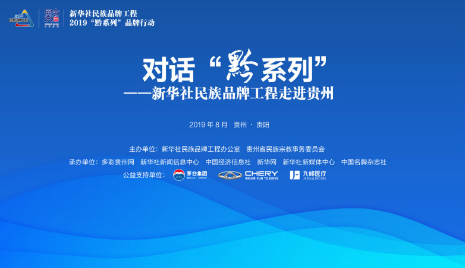 """對話""""黔系列"""":新華社民族品牌工程走進貴州系列活動即將啟航"""
