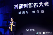 抖音创作者大会举办 王晓红教授现场分享短视频助力社会创新